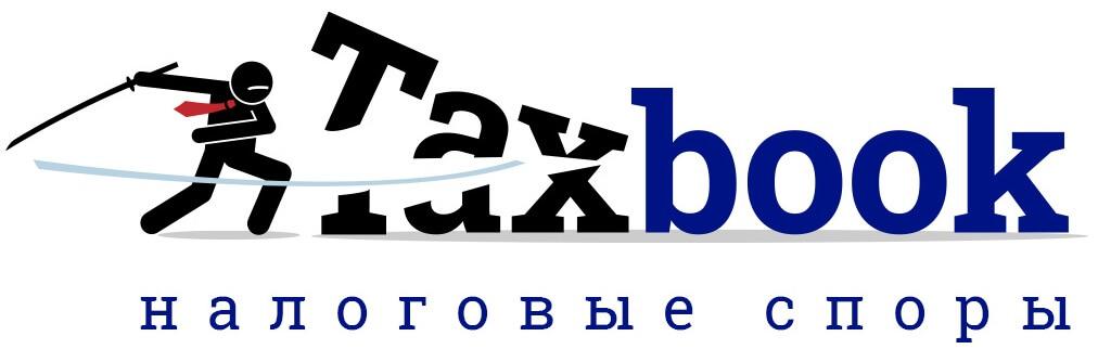 taxbook
